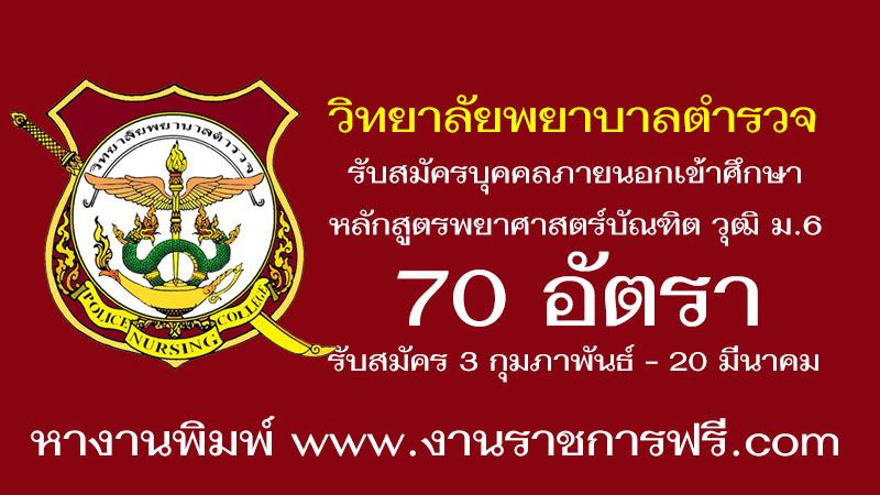 วิทยาลัยพยาบาลตำรวจ 70 อัตรา