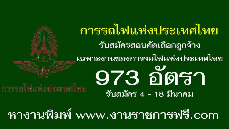 การรถไฟแห่งประเทศไทย 973 อัตรา