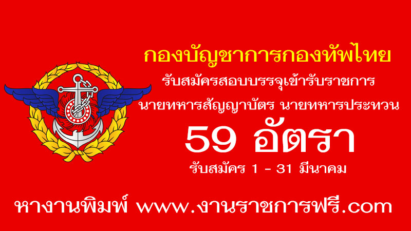 กองบัญชาการกองทัพไทย 59 อัตรา