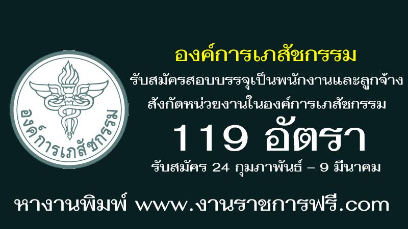องค์การเภสัชกรรม 119 อัตรา