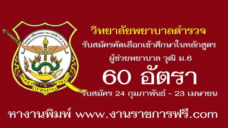 วิทยาลัยพยาบาลตำรวจ 60 อัตรา