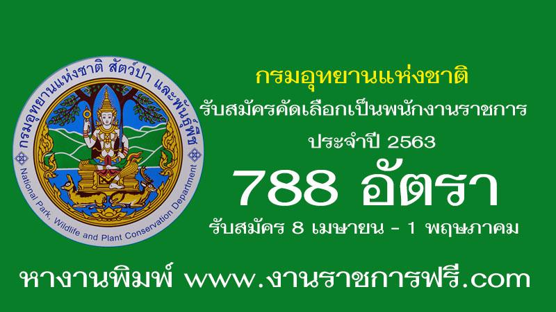 กรมอุทยานแห่งชาติ 788 อัตรา