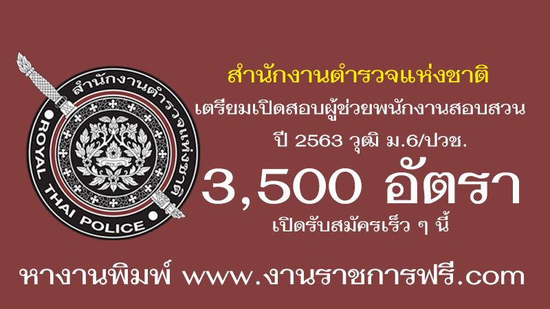 สำนักงานตำรวจแห่งชาติ 3500 อัตรา