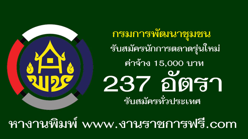กรมการพัฒนาชุมชน 237 อัตรา