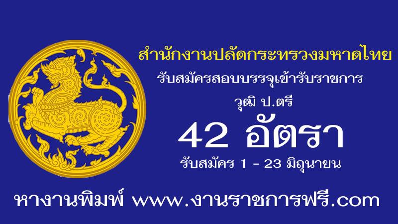 สำนักงานปลัดกระทรวงมหาดไทย 42 อัตรา