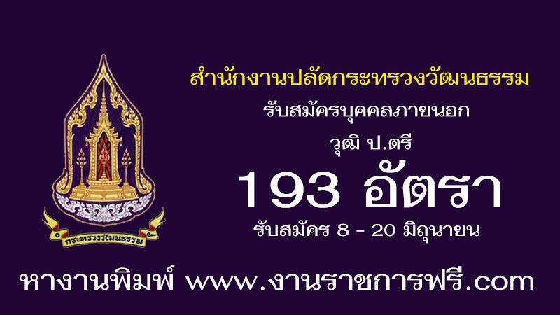 สำนักงานปลัดกระทรวงวัฒนธรรม 193 อัตรา