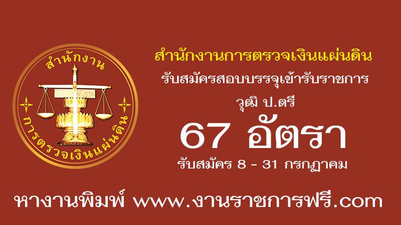 สำนักงานการตรวจเงินแผ่นดิน 67 อัตรา