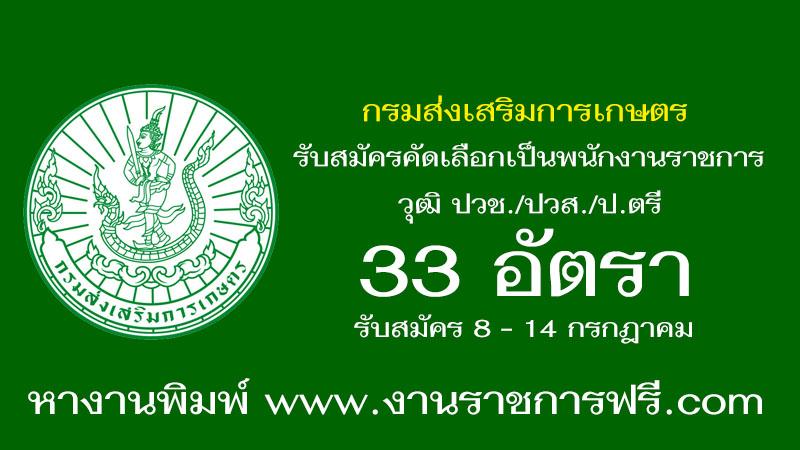 กรมส่งเสริมการเกษตร 33 อัตรา