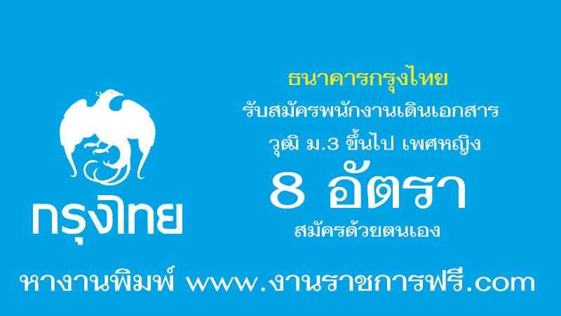 ธนาคารกรุงไทย 8 อัตรา