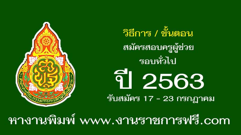 สมัครสอบครูผู้ช่วย ปี 2563