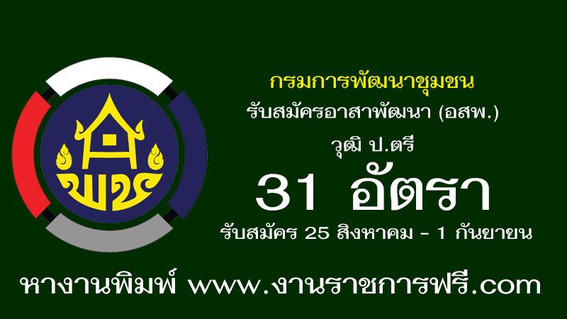 กรมการพัฒนาชุมชน 31 อัตรา