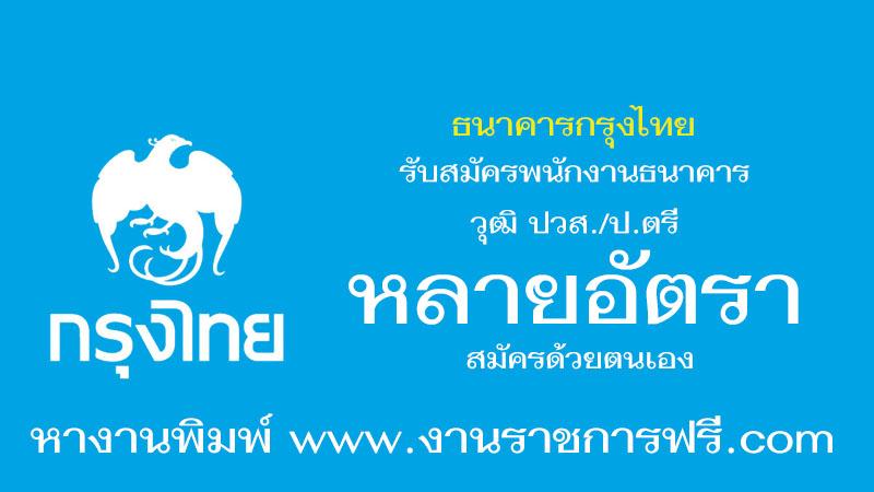 ธนาคารกรุงไทย จำนวนหลายอัตรา