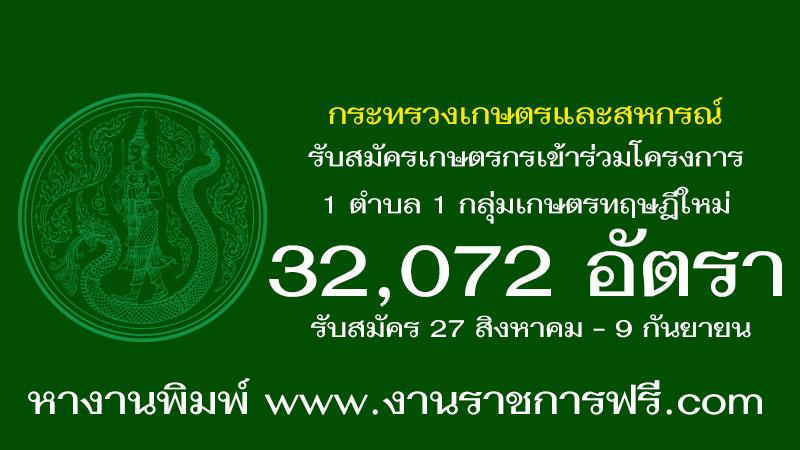 กระทรวงเกษตรและสหกรณ์ 32072 อัตรา