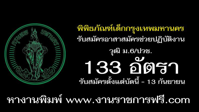 พิพิธภัณฑ์เด็กกรุงเทพมหานคร 133 อัตรา
