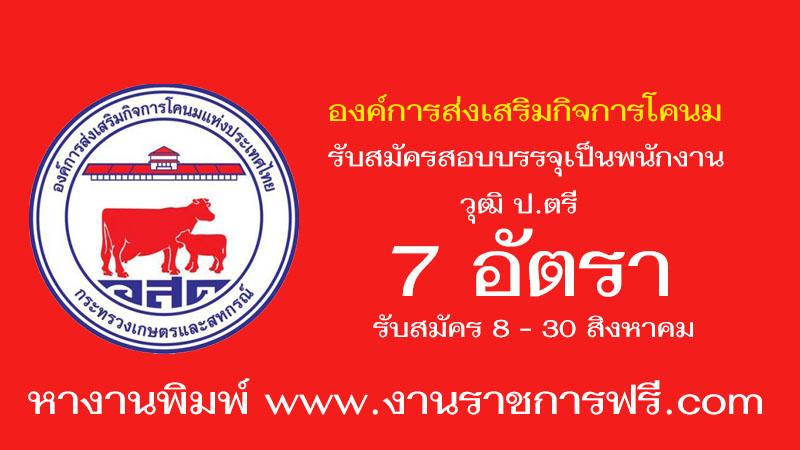 องค์การส่งเสริมกิจการโคนมแห่งประเทศไทย 7 อัตรา