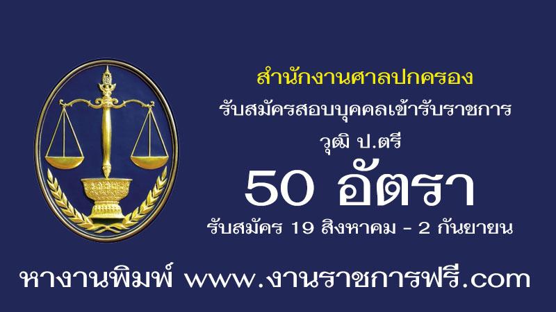 สำนักงานศาลปกครอง 50 อัตรา