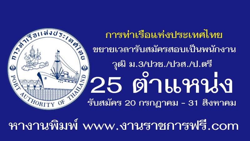 การท่าเรือแห่งประเทศไทย 25 ตำแหน่ง