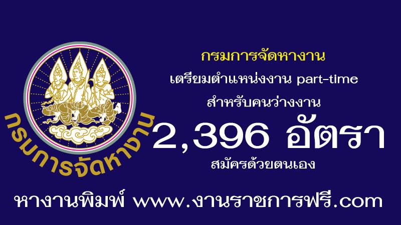 กรมการจัดหางาน 2396 อัตรา