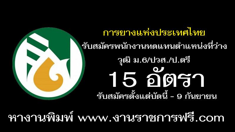 การยางแห่งประเทศไทย 15 อัตรา