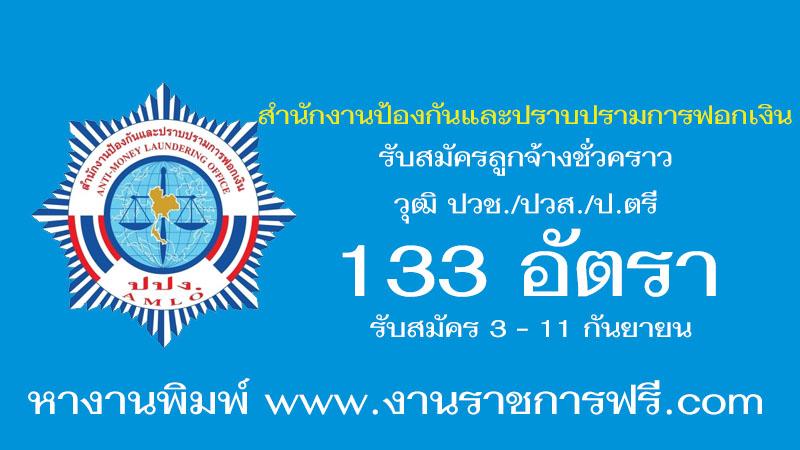 สำนักงานป้องกันและปราบปรามการฟอกเงิน 133 อัตรา
