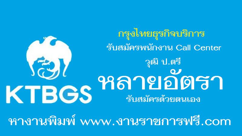 กรุงไทยธุรกิจบริการ หลายอัตรา