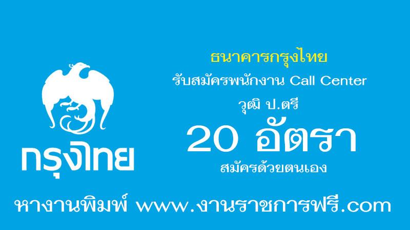 ธนาคารกรุงไทย 20 อัตรา