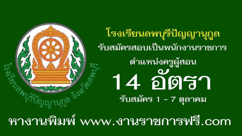 โรงเรียนลพบุรีปัญญานุกูล 14 อัตรา