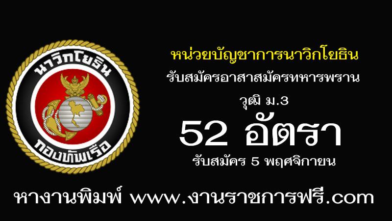 หน่วยบัญชาการนาวิกโยธิน 52 อัตรา
