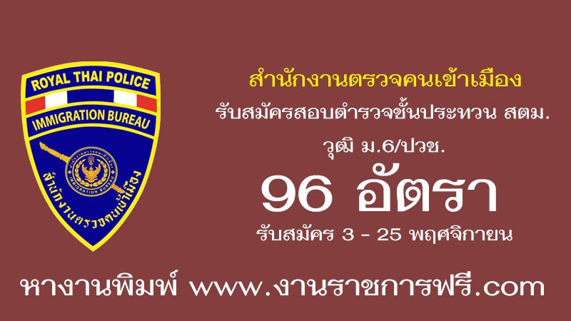 สำนักงานตรวจคนเข้าเมือง 96 อัตรา