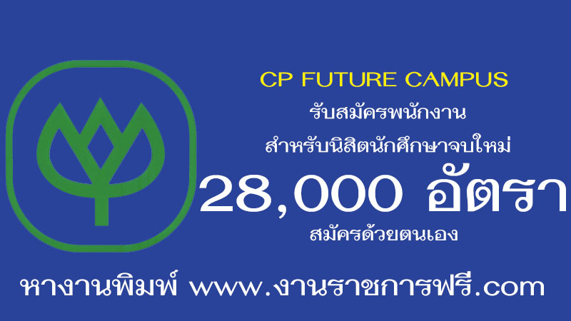 CP FUTURE CAMPUS 28000 อัตรา