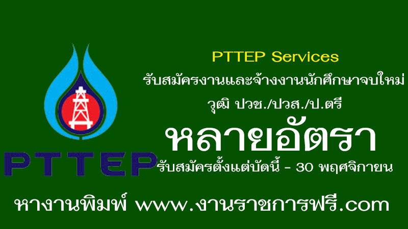 PTTEP Services หลายอัตรา