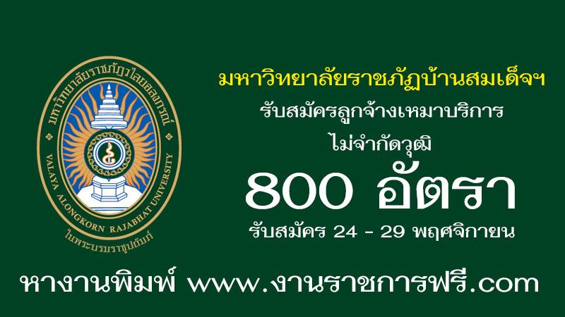 มหาวิทยาลัยราชภัฏบ้านสมเด็จเจ้าพระยา 800 อัตรา