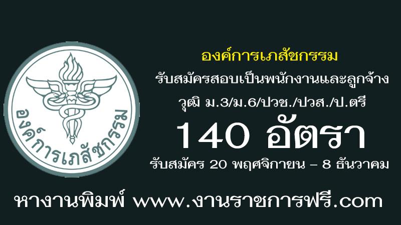 องค์การเภสัชกรรม 140 อัตรา