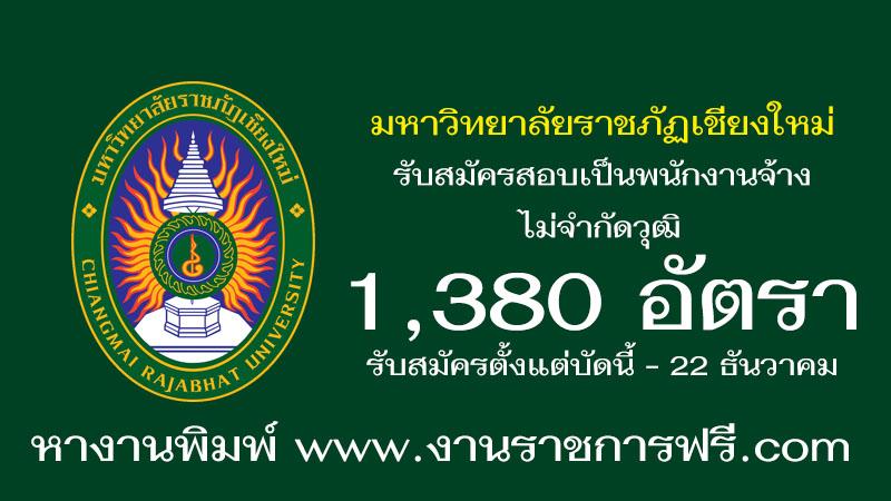 มหาวิทยาลัยราชภัฏเชียงใหม่ 1380 อัตรา