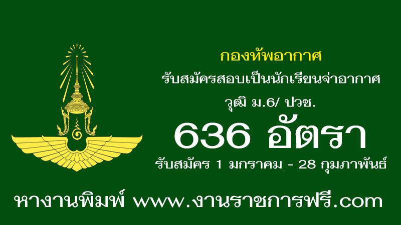 กองทัพอากาศ 636 อัตรา