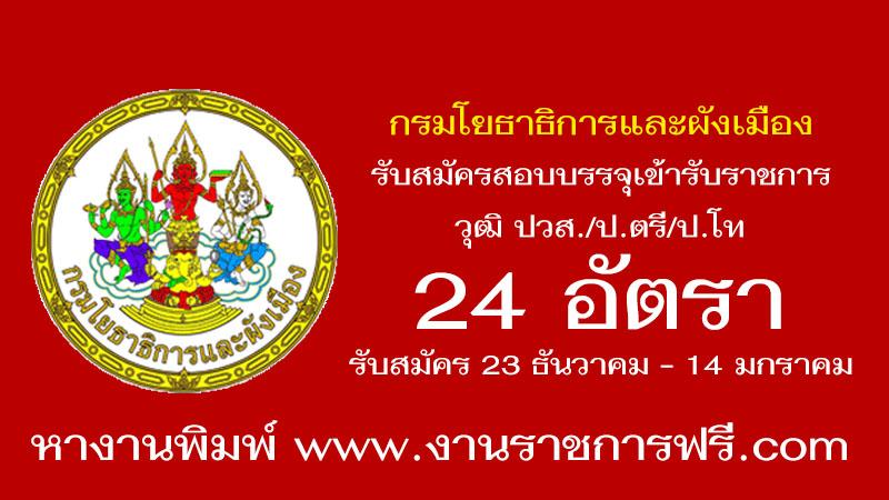 กรมโยธาธิการและผังเมือง 24 อัตรา
