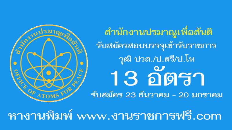 สำนักงานปรมาณูเพื่อสันติ 13 อัตรา