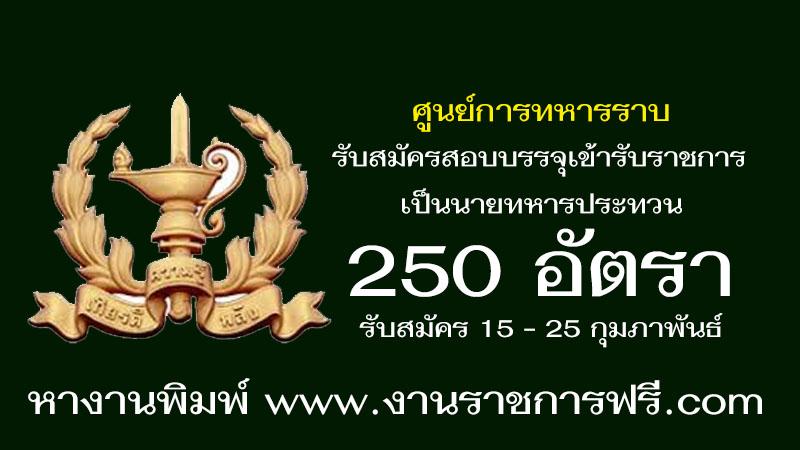 ศูนย์การทหารราบ 250 อัตรา
