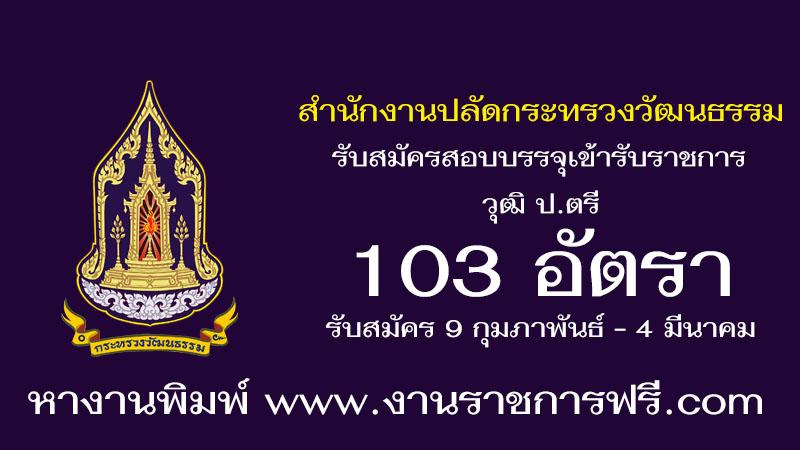 สำนักงานปลัดกระทรวงวัฒนธรรม 103 อัตรา