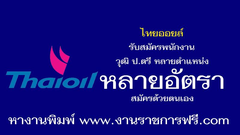 ไทยออยล์ (Thaioil)