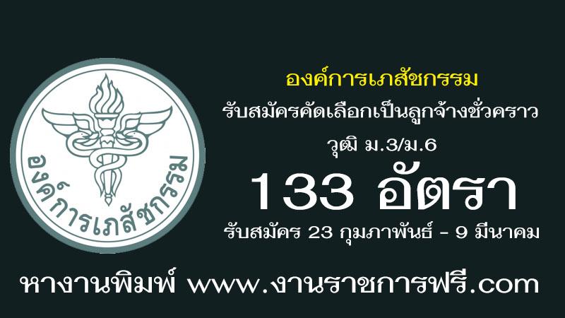 องค์การเภสัชกรรม 133 อัตรา