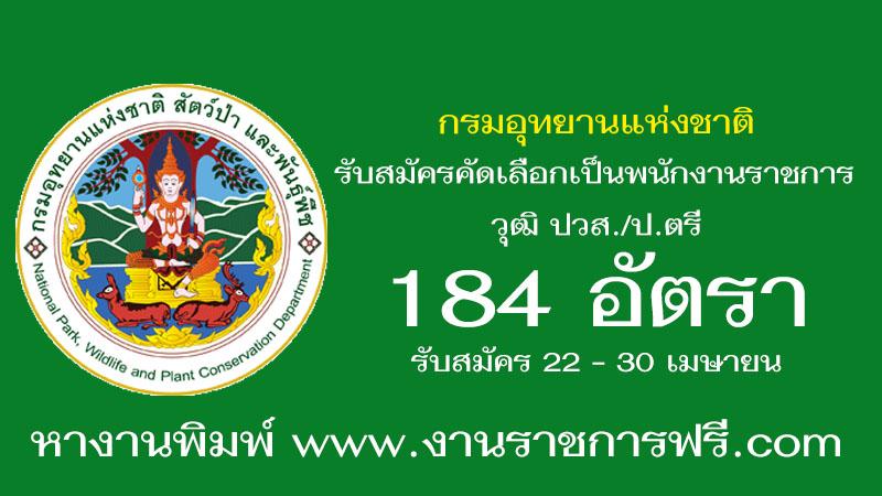 กรมอุทยานแห่งชาติสัตว์ป่าและพันธุ์พืช 184 อัตรา