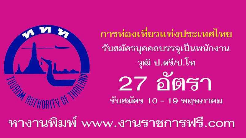 การท่องเที่ยวแห่งประเทศไทย 27 อัตรา