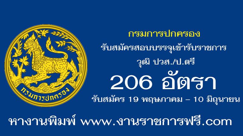 กรมการปกครอง 206 อัตรา