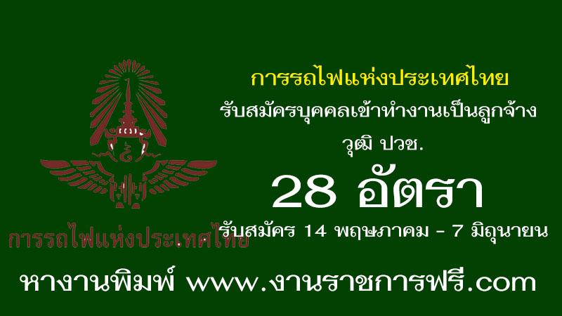 การรถไฟแห่งประเทศไทย 28 อัตรา