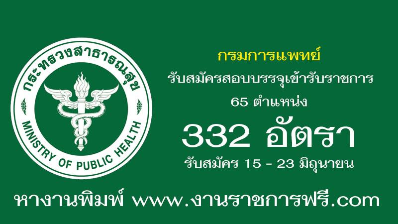 กรมการแพทย์ 332 อัตรา