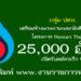 โครงการ Restart Thailand