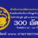 สำนักงานปลัดกระทรวงมหาดไทย 300 อัตรา