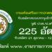 กรมส่งเสริมการปกครองท้องถิ่น 255 อัตรา