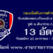 กองบังคับการตำรวจน้ำ 13 อัตรา